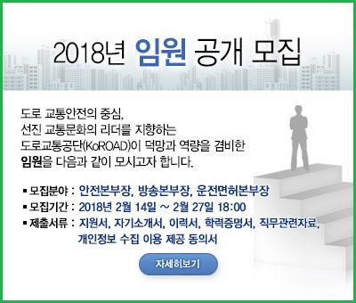 2018년 임원 공개 모집
