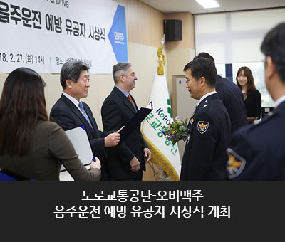 도로교통공단-오비맥주, 음주운전 예방 유공자 시상식 개최