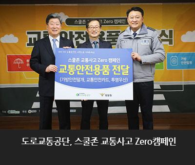 도로교통공단, 스쿨존 교통사고 Zero 캠페인