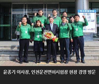 윤종기 이사장, 인천운전면허시험장 현장 경영 방문
