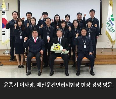 윤종기 이사장, 예산운전면허시험장 현장 경영 방문