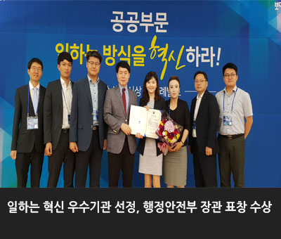 일하는 혁신 우수기관 선정, 행정안전부 장관 표창 수상