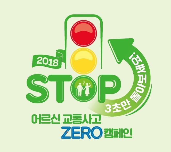 어르신 교통사고 ZERO 캠페인