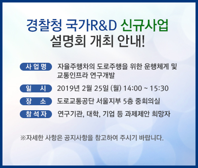 경찰청 국가R&D 신규사업 설명회 개최 안내