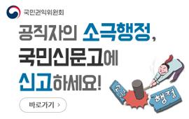 국민권익위원회 공직자 소극행정 국민신문고에 신고하세요! 바로가기