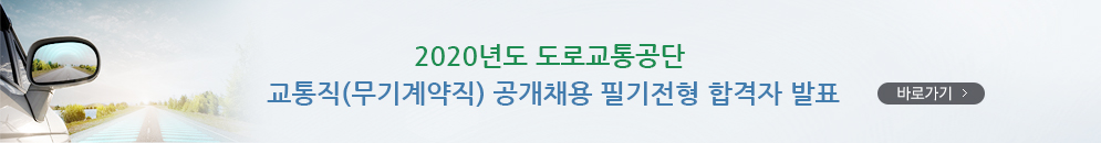 메인-탑배너_교통직(무기계약직)-공개채용-필기전형-합격자