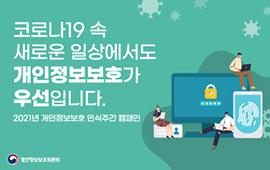 코로나19 속 새로운 일상에서도 개인정보보호가 우선입니다. 2021년 개인정보보호 인식주간 캠페인. 개인정보보호위원회