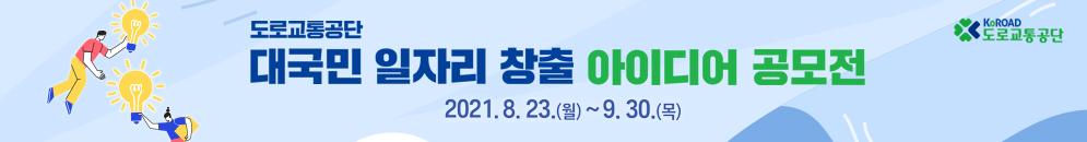 도로교통공단 대국민 일자리 창출 아이디어 공모전 2021. 8. 23.(월) ~ 9. 30.(목)